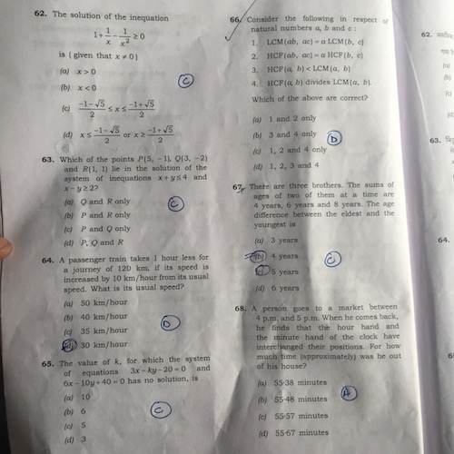 Cds 1 2016 maths paper
